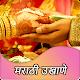 Download Marathi Ukhane | मराठी उखाणे २०१९ For PC Windows and Mac