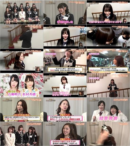 (TV-Variety)(720p) SKE48 ZERO POSITION~チームスパルタ!能力別アンダーバトル~ ep56 170422