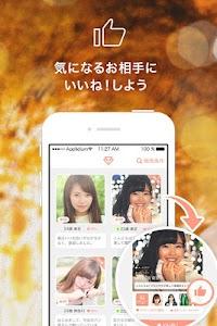 出会いはMatchbook(マッチブック) 無料の恋活・婚活 screenshot 16