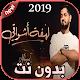 Download محمد الشحي - لهفة أشواقي بدون نت Mohamed AlShehhi For PC Windows and Mac