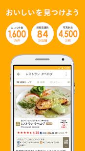 食べログ ランキングとグルメな人の口コミからお店を検索 - náhled