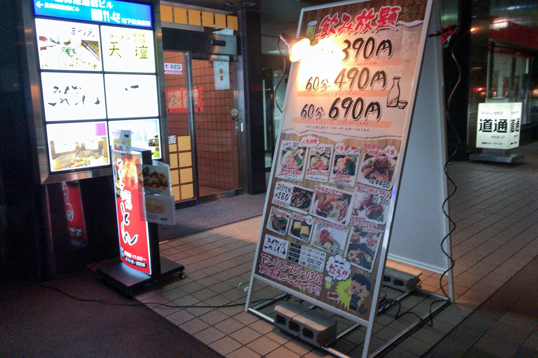 呑み喰い処 みんなでこれるもん札幌西口前店(札幌市)
