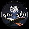 قرآني جنتي APK