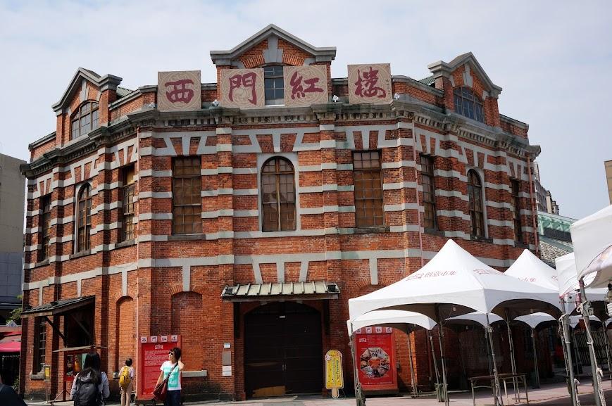 Red House (西門紅樓)