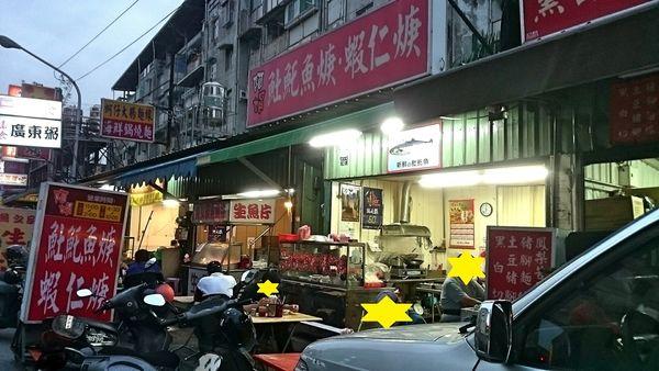 阿娟土魠魚焿