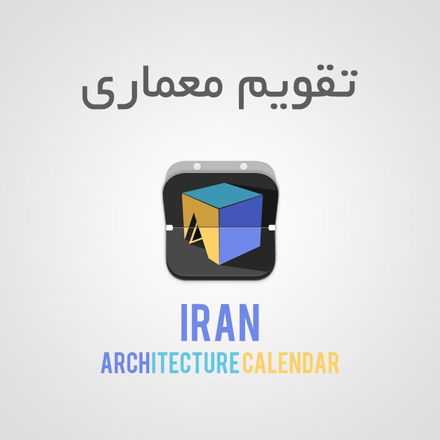 Architectural calendar- screenshot