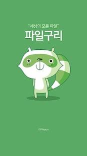 파일구리 – 최신영화, 인기드라마, 예능, 방송, 애니, 만화, TV다시보기 - náhled