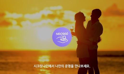 시크릿나인 - 채팅 미팅 만남 친구만들기 - náhled