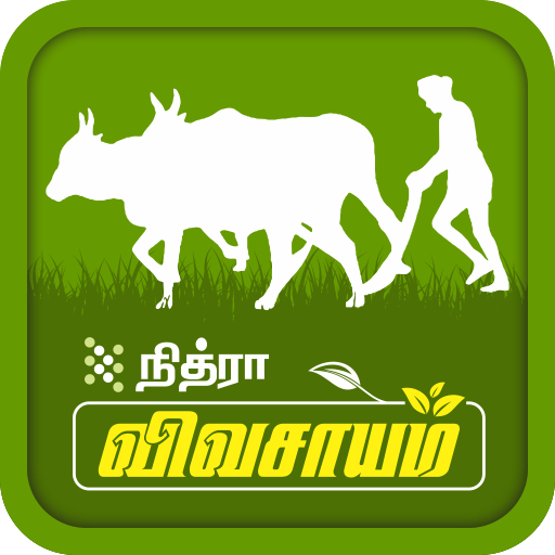 Vivasayam - விவசாயம் : வாங்க விற்க