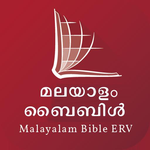 Malayalam Audio Bible (മലയാളം ഓഡിയോ ബൈബിള്