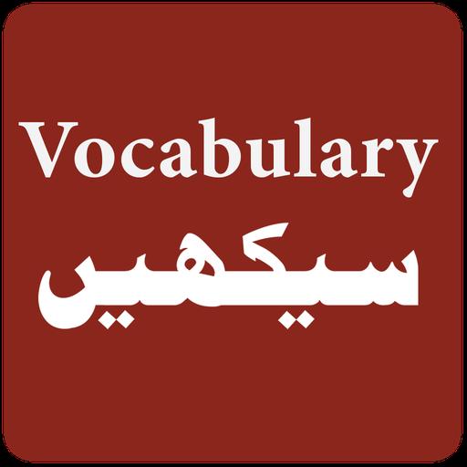 English Vocabulary in Urdu (game)