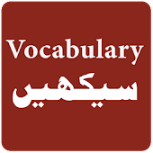 English Vocabulary in Urdu