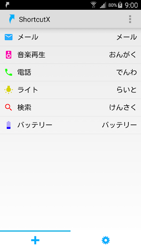 ShortcutX ショートカット作成アプリ