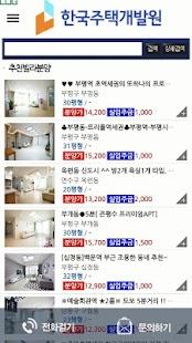 한국주택개발원 공식 앱 - 신축빌라, 신축아파트, 분양정보, 부동산정보 앱 - náhled