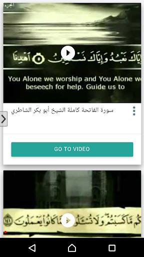القرآن كامل أبوبكر الشاطري