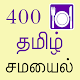 Tamil Recipes Download on Windows