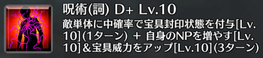 呪術(詞)[D+]