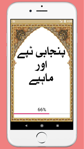 New Punjabi Tappay and Mahiyay Lyrics ss1