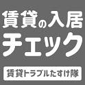 入居チェックアプリ PRO icon