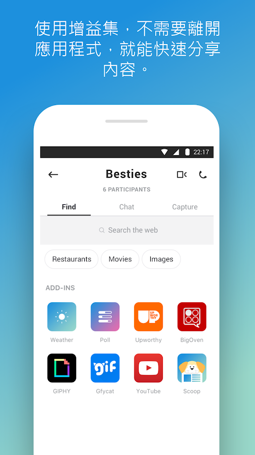 Skype - 享受免費的即時訊息與視訊通話 - Google Play Android 應用程式