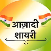 आज़ादी शायरी - Aazadi Shayari Status in Hindi icon