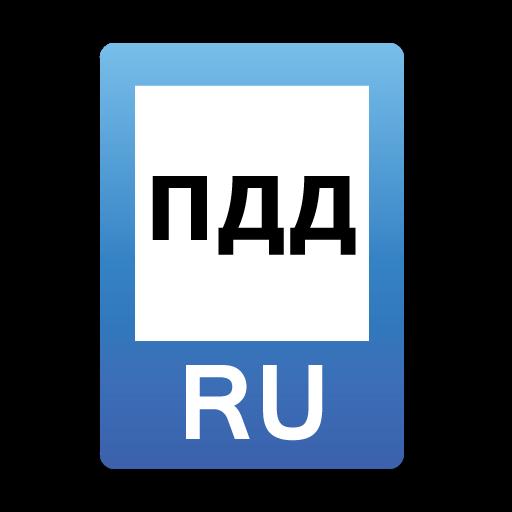 ПДД 2016 Россия (app)
