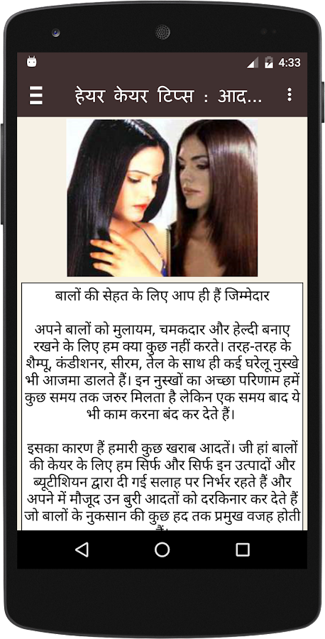 Hairstyles For Long Hair S In Hindi : Hair style tips in hindi android apps on google play