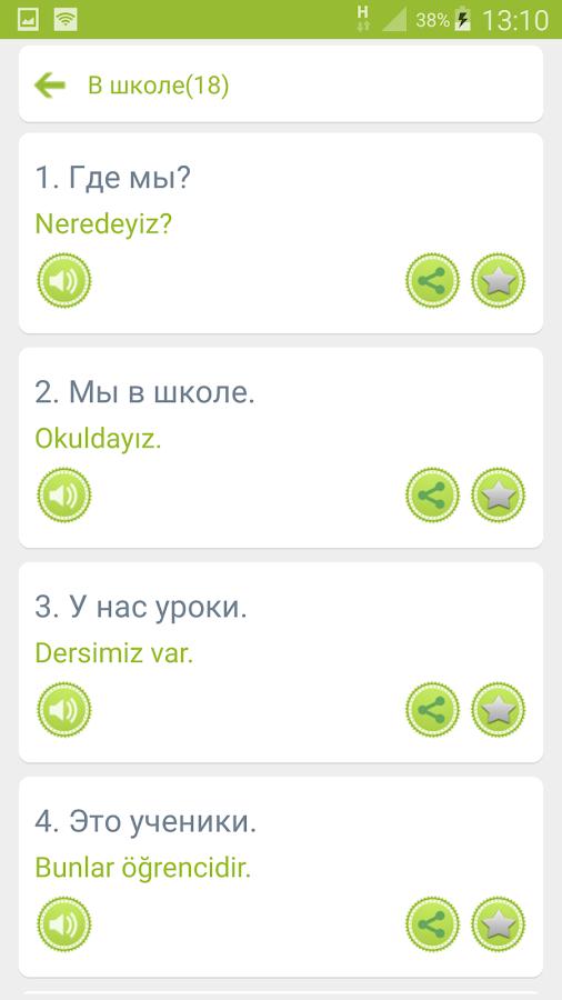 Русско-Турецкий Разговорник Переводчик