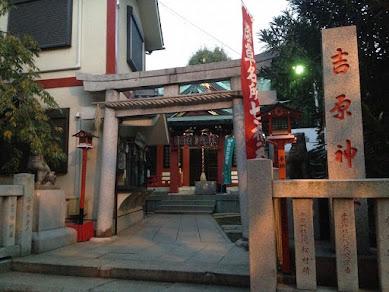 江戸吉原おいらん道中で賑わう浅草の色街で見つけた「悲しき遊郭の女たち」を弔う吉原神社弁財天