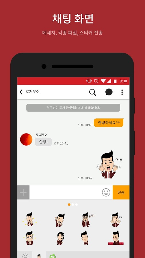 미스리 메신저(Misslee Messenger)- screenshot
