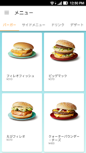 マクドナルド - McDonald's Japan- screenshot thumbnail