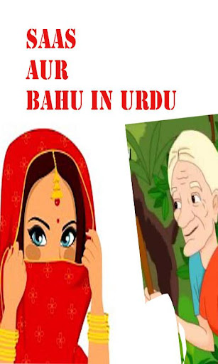 Saas Aur Bahu Urdu