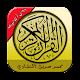 جزء إقترب للناس بصوت الشيخ محمد صديق المنشاوي for PC-Windows 7,8,10 and Mac