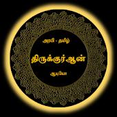 Quran Thamizhakkam Audio