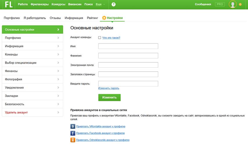 основные настройки профиля на бирже фриланса FL.ru