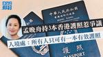 【孟晚舟被捕】孟晚舟持3本香港護照惹爭議 入境處強調所有人只可有一本有效護照