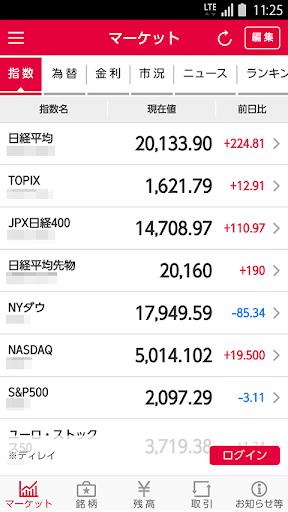 SMBC日興証券アプリ