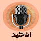 Download سرود و اناشید اسلامی For PC Windows and Mac