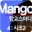 망고스터디 4:시조2 고전문학해설 수능언어영역ebs icon