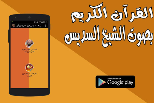 سديسي قرأن كامل بدون أنترنيت app (apk) free download for Android/PC/Windows screenshot