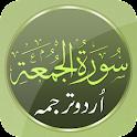 Surah Al Jumua icon
