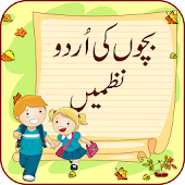 Kids Poems in Urdu اردو نظمیں