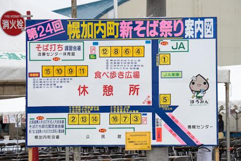 第24回幌加内町新そば祭り