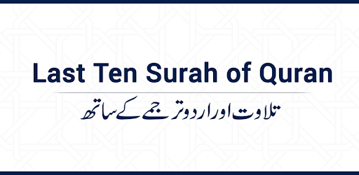 Last Ten Surah 2019 - Apps on Google Play