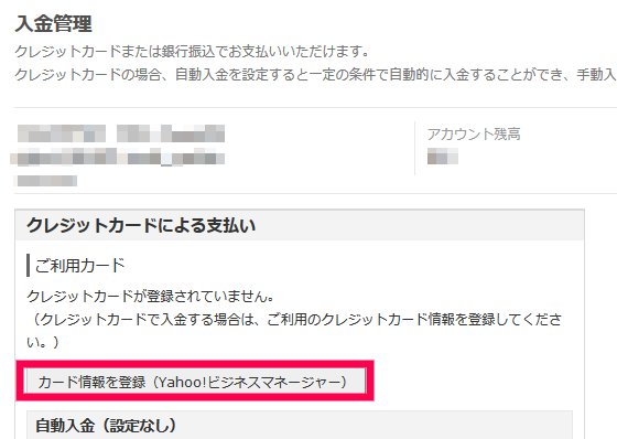 カード情報を登録(Yahoo!ビジネスマネージャー)