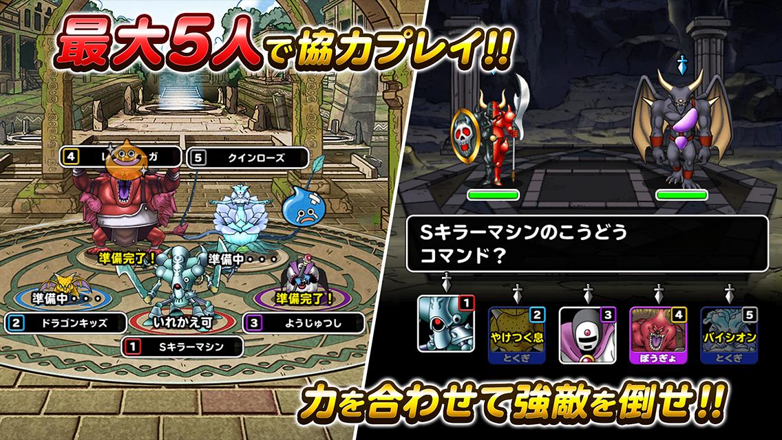 ドラゴンクエストモンスターズ スーパーライト- screenshot