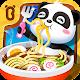 สูตรอาหารจีน - เชฟแพนด้า