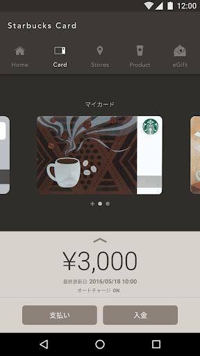 玩免費生活APP|下載スターバックス ジャパン公式モバイルアプリ app不用錢|硬是要APP