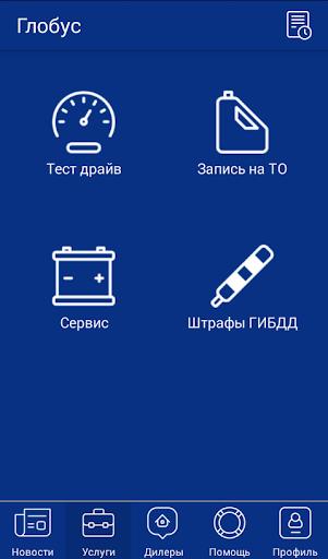 Глобуc|玩生活App免費|玩APPs