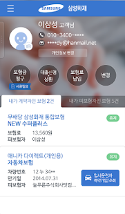 삼성화재- screenshot thumbnail